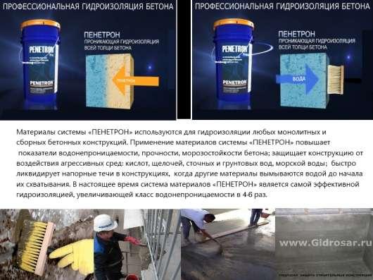 ПЕНЕТРОН - для гидроизоляции бетонных поверхностей