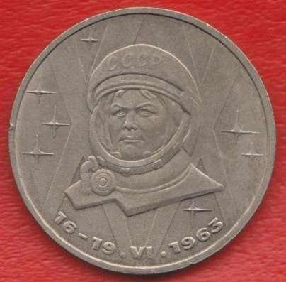 СССР 1 рубль 1983 г. Терешкова