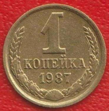 СССР 1 копейка 1987 г.