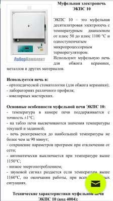 Муфельная печь экпс-10