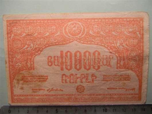 Банкноты ССР Армении 1921г.-5 шт в г. Ереван Фото 3