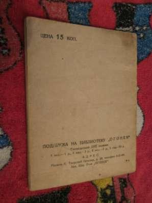 """В. Маяковский 1927г.""""Как делать ст в Санкт-Петербурге Фото 1"""