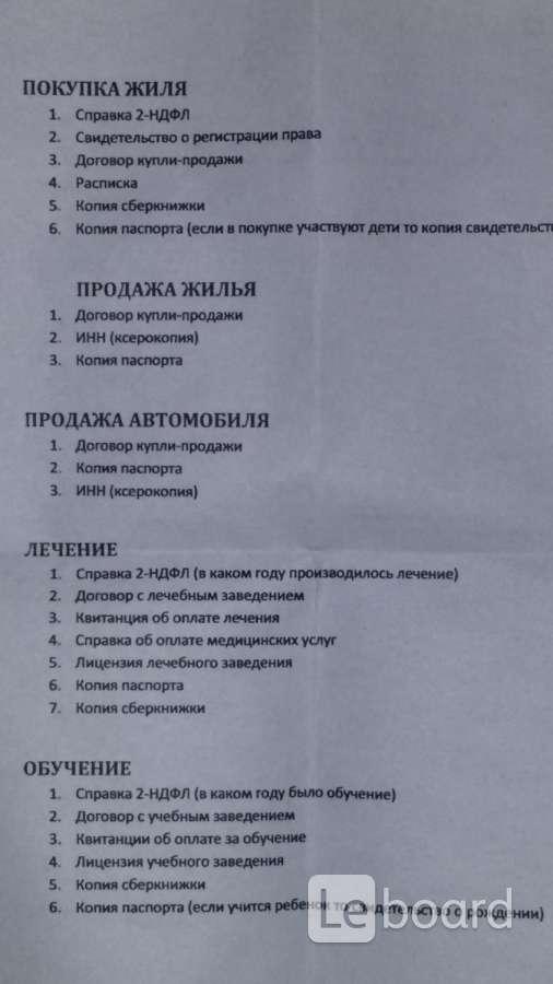 Декларация 3 ндфл орск электронная очередь для регистрации ооо